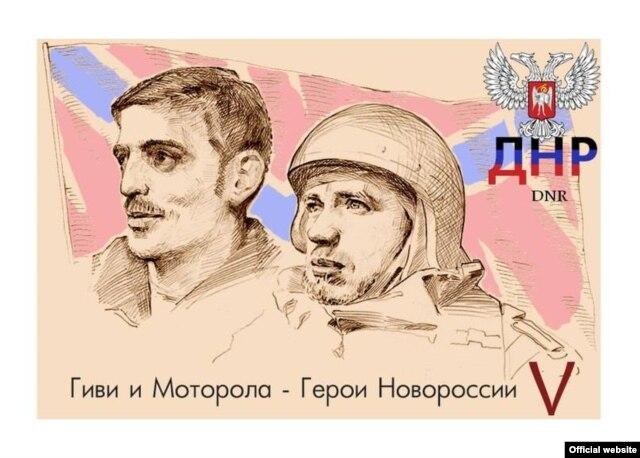 Найпершу «марку» угруповання «ДНР» прикрасили бойовиками