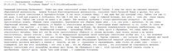Письмо Колодкиных Александру Лебедеву