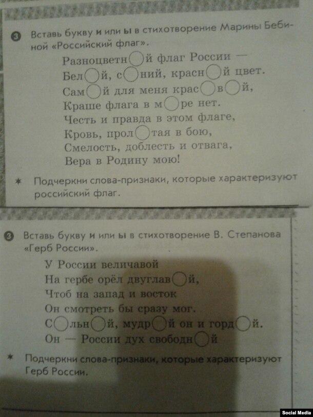 Минобразования запретило использовать в школах непатриотичное пособие по русскому языку для 3 класса - Цензор.НЕТ 5590