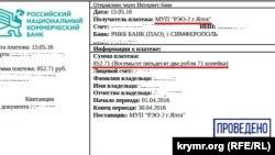 Крым: чеки за коммунальные платежи, квартплата
