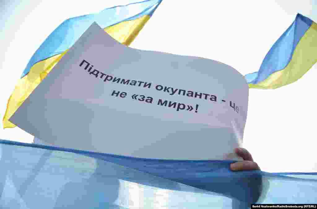 Активісти стояли з плакатами, висловлюючи протест хресній ході і УПЦ (МП)