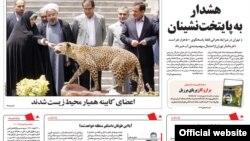 صفحه یک روزنامه شهروند روز پنجشنبه