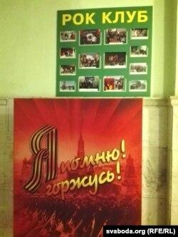 Фае Дому культуры ў Клінцах
