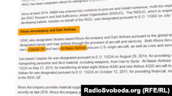У вересні 2017 року ці українські авіаперевізники потрапили під санкції Мінфіну США