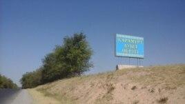На въезде в село Карамурт Сайрамского района Южно-Казахстанской области. 28 августа 2014 года.