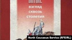 Книга о Канжальской битве (обложка)