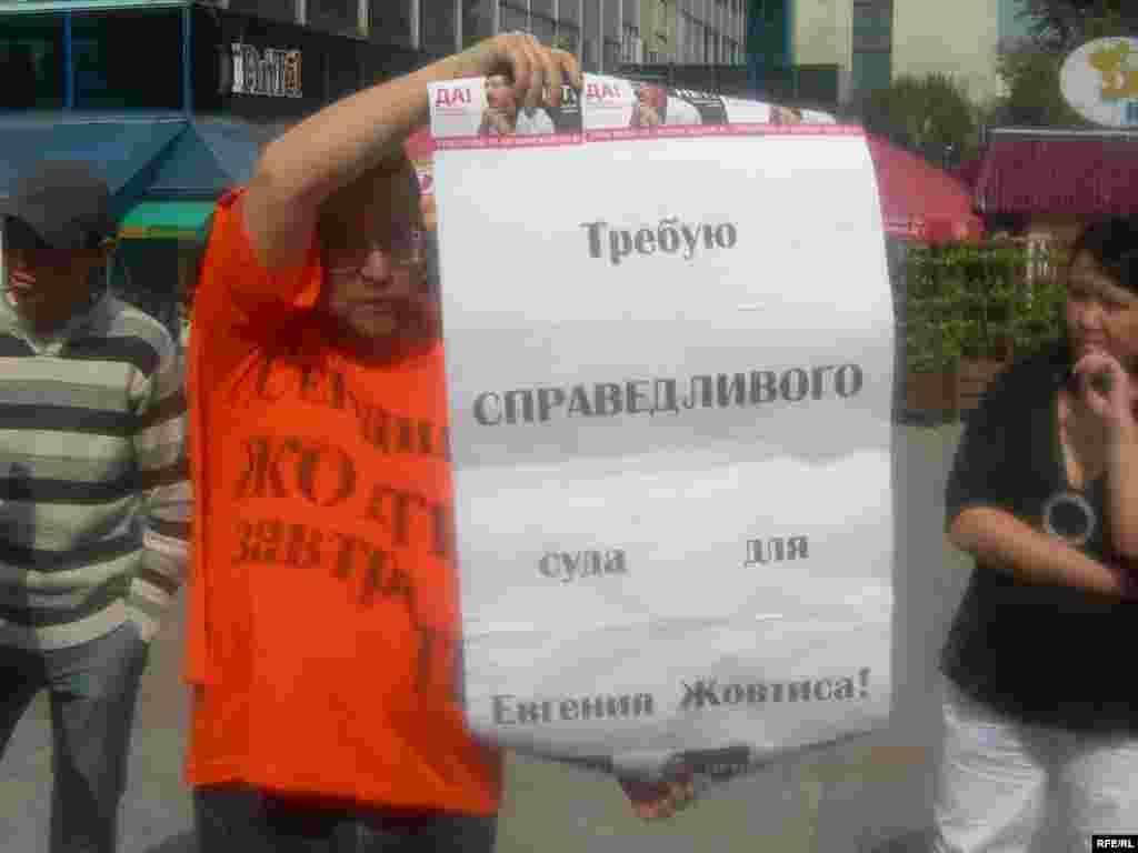 Независимый журналист Андрей Свиридов протестует против приговора Жовтису. - Андрей Свиридов держит в руках плакат с надписью «Требую справедливого суда для Евгения Жовтиса». Алматинский Арбат, 16 сентября 2009 года.