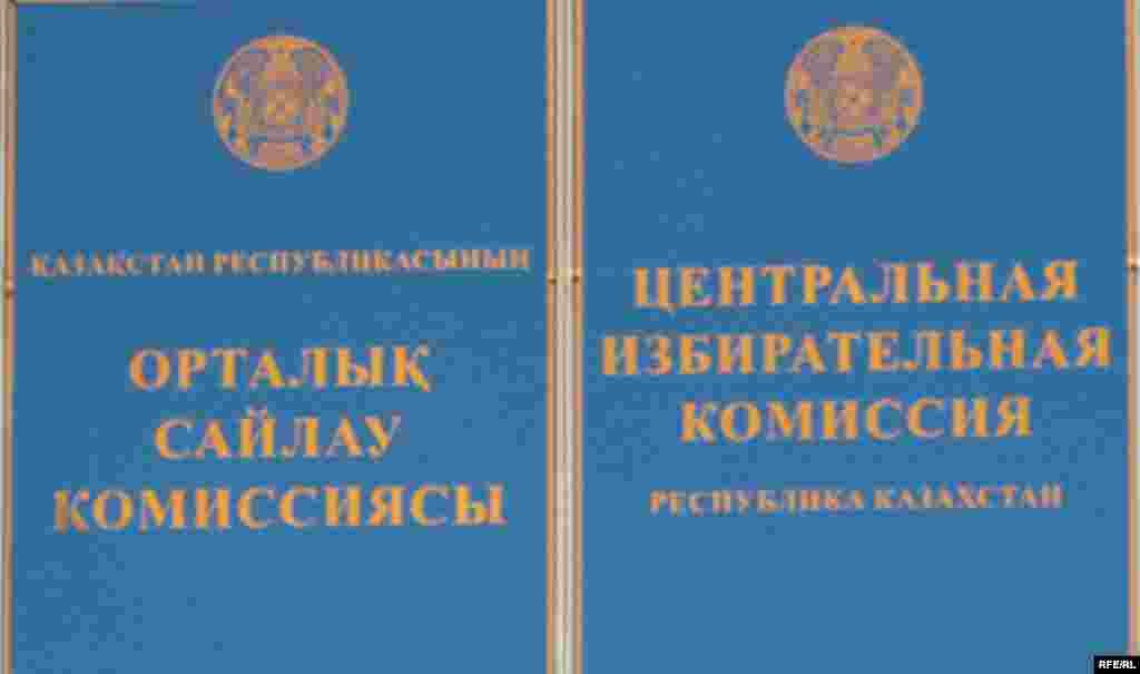 Казахстан. 10 января - 14 января 2011 года. #20
