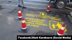 Одна из предупреждающих надписей для пешеходов в Бишкеке. 6 октября 2018 года