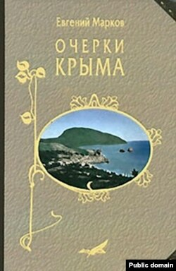 «Очерки Крыма» Евгения Маркова. Издание 2009-го года