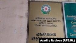 Astara rayon Məşğulluq Mərkəzi
