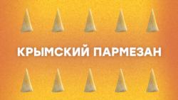 Инопланетяне прилетели в Крым | Крымский.Пармезан