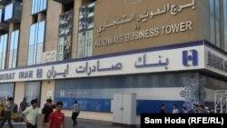به گفته رئیس بانک مرکزی امارات متحده عربی، بانک ملی و بانک صادرات به فعالیت خود در این کشور ادامه خواهند داد.