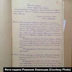 Фрагмент протоколу допиту Февронії Клепуц, у якому йдеться про висунуті їй звинувачення