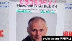 """Плакаты с надписью """"Свободу Статкевичу!"""" на улицах Витебска, май 2012 года."""