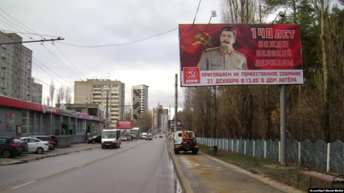 Что не так со Сталиным? В российском Воронеже готовятся праздновать 140-летие диктатора
