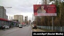 Воронеж шаарындагы билборд