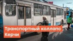 Транспортный коллапс Керчи | Радио Крым.Реалии