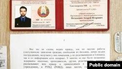 Пасьведчаньне і рапарт сьледчага СК Андрэя Астаповіча