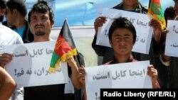دانشجویان معترض در کابل