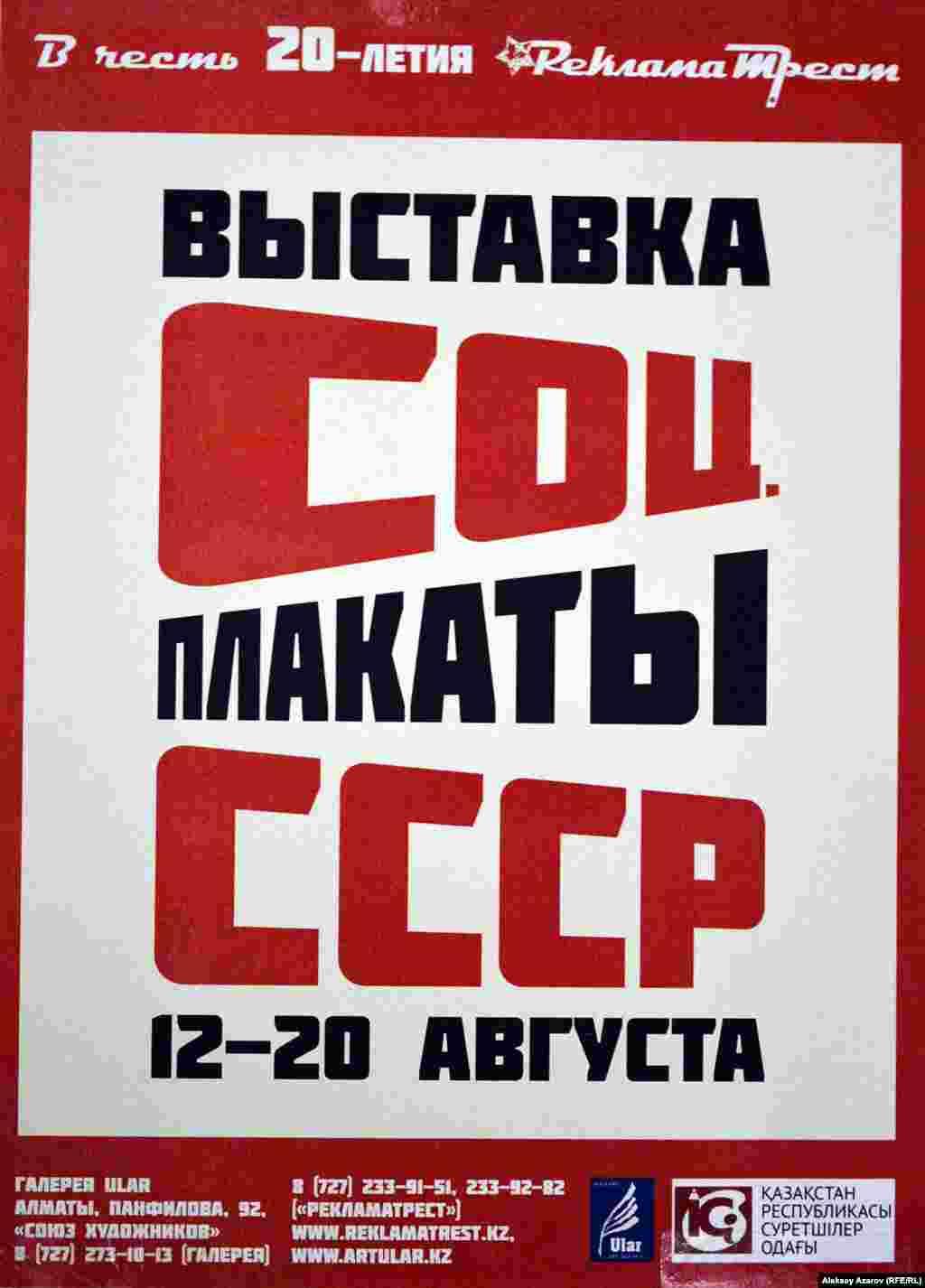 Выставка советского плаката начинается с постера, выполненного встиле советских плакатов.