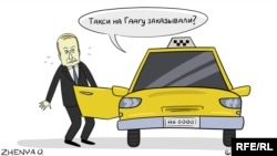 A Cab To The Hague? (RFE/RL Ukrainian Service)