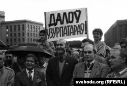 протест против ГКЧП в Минске