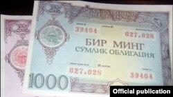 Özbəkistanqa qiymətli kağızlar, 1992
