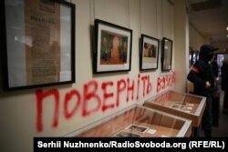 Написи на стінах встередині центру