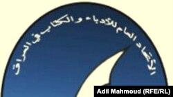 من شعار الإتحاد العام للأدباء والكتّاب في العراق
