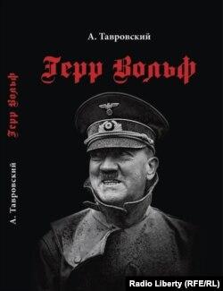 Обложка книги Александра Тавровского