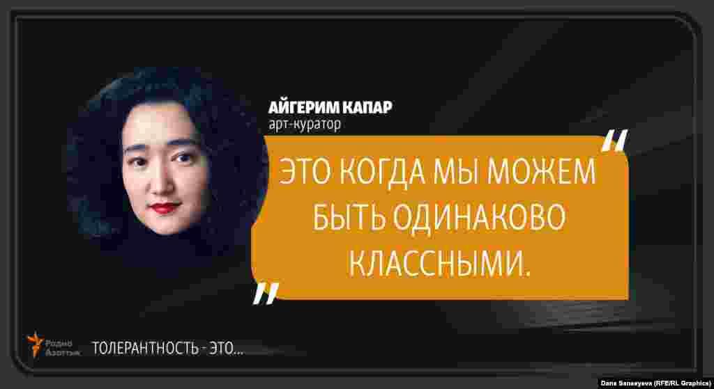 """Айгерим Капар, арт-куратор: """"Терпимость - это..."""""""