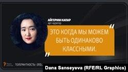 Что казахстанцы думают о толерантности?