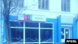 «БТА-ипотека» компаниясының Оралдағы бөлімшесі.