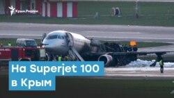 Superjet 100: продолжат ли полеты в Крым? | Крымский вечер