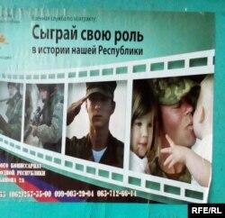 Пропаганда в троллейбусе