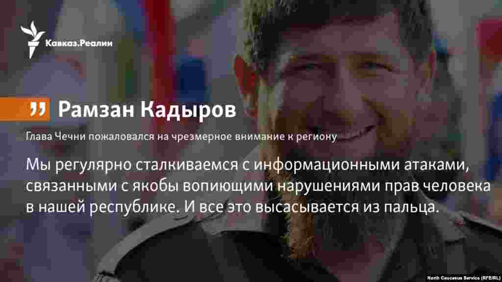 17.01.2018 //Глава Чечни Рамзан Кадыров пожаловался на чрезмерное внимание к региону