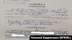 Фрагмент от заповедта за задържане на Боришев