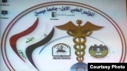 شعار المؤتمر الطبي الأول لجامعة ميسان