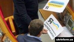 Один із депутатів у Верховній Раді в День української писемності та мови демонструє колезі листівки. Київ, 4 листопада 2016 року (ілюстраційне фото)