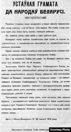Першая Ўстаўная грамата БНР