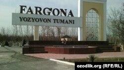 Вывеска при въезде в Язъяванский район Ферганской области.