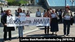 Акція на підтримку Надії Савченко. Київ, 17 квітня 2016 року