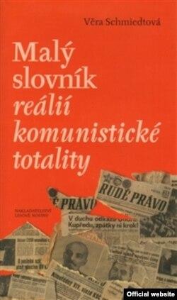 Обложка Малого словаря реалий коммунизма