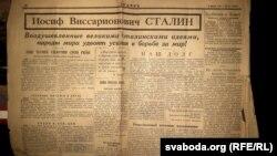 """Cталинді жерлеу туралы хабарлаған """"Правда"""" газетінің қиындысы."""