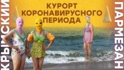 Курорт коронавирусного периода   Крымский.Пармезан