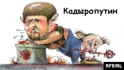 Kadyroputin (Cartoon by Oleksiy Kustovskiy, RFE/RL)