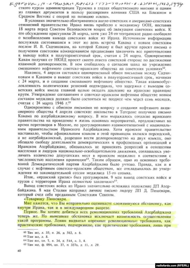 نامه استالین به پیشه وری در مجله نوایا ای نویشنیا ایستوریا متعلق به انستیتوی تاریخ معاصر روسیه، شماره ۳ مه-ژوئن ۱۹۹۴، ص ۱