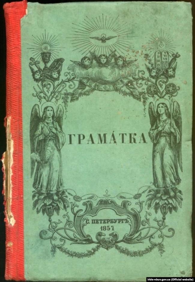 «Граматка» Пантелеймона Куліша – перший україномовний буквар, 1857 рік
