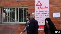 Իրան - Զգուշացում խոզի գրիպից՝ H1N1 վիրուսից, 8-ը դեկտեմբերի, 2015թ․